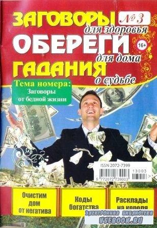 Заговоры, обереги, гадания №3, 2013