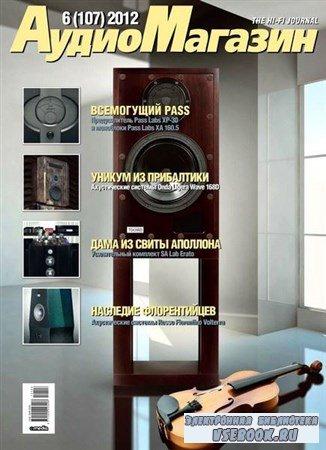АудиоМагазин №6 (ноябрь-декабрь 2012)