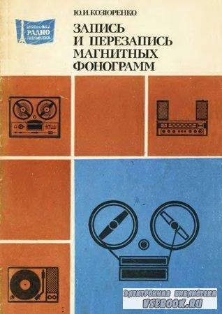 Запись и перезапись магнитных фонограмм