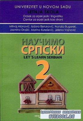 М.Алановић. Научимо српски 2 (с аудиокурсом)