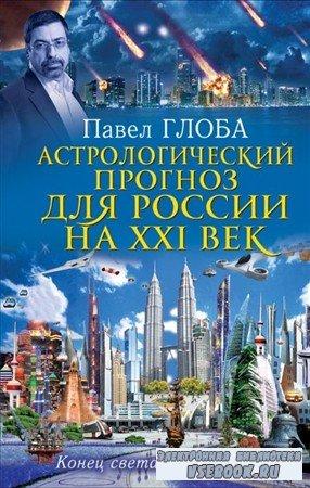 Астрологический прогноз для России на XXI век