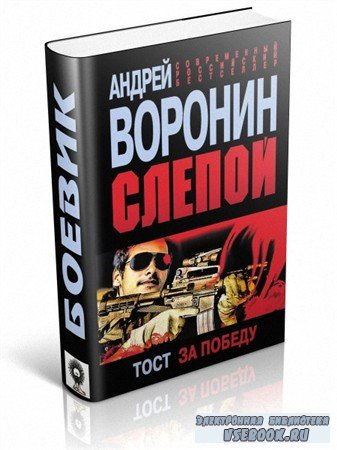 Воронин Андрей - Слепой. Тост за победу