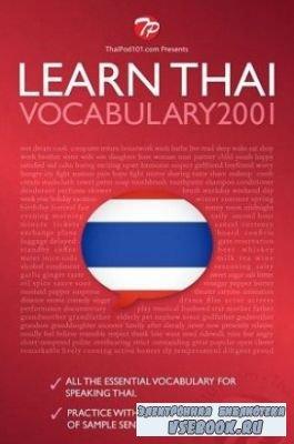 Innovative language. Learn Thai. Vocabulary2001 (с аудиокурсом)