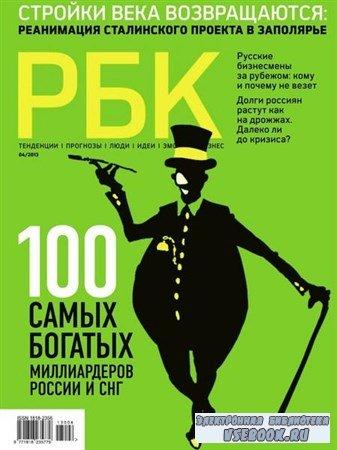 РБК №4 (апрель 2013)