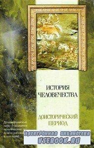 История человечества. Доисторический период (2003) PDF, DjVu