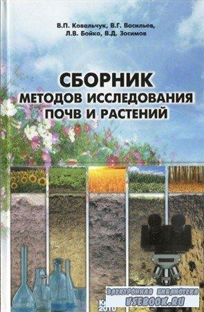 Сборник методов исследования почв и растений