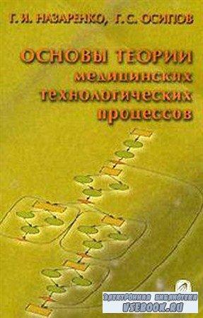 Основы теории медицинских технологических процессов