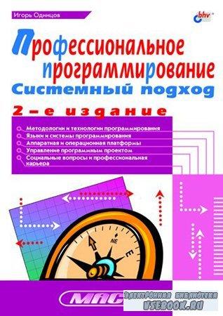 Профессиональное программирование. Системный подход — 2-е изд. перераб. и д ...