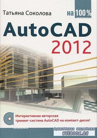 AutoCAD 2012 на 100% (+CD)