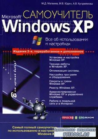 Самоучитель Windows XP. Все об использовании и настройках