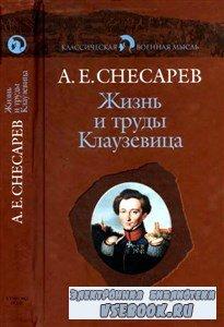 Жизнь и труды Клаузевица (2007) PDF, DjVu