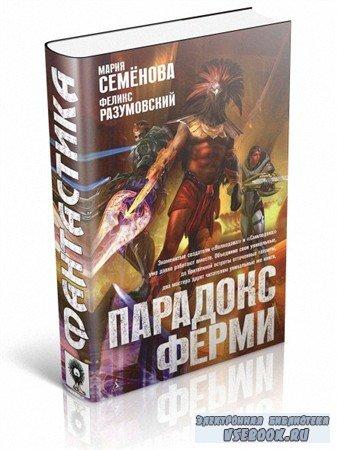 Семенова Мария, Разумовский Феликс - Парадокс Ферми