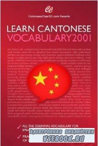 Innovative language. Learn Cantonese. Vocabulary2001 (с аудиокурсом)
