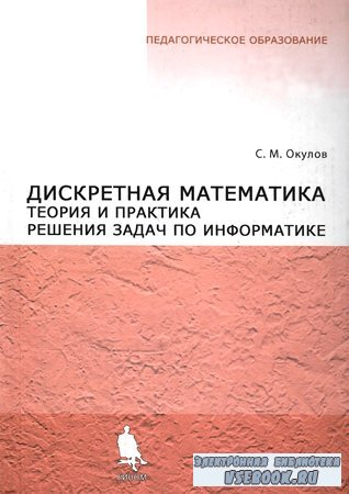 Дискретная математика. Теория и практика решения задач по информатике