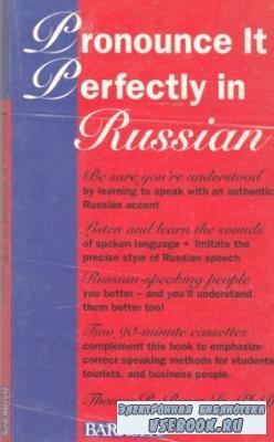 T. Beyer. Pronounce It Perfectly in Russian (с аудиокурсом)