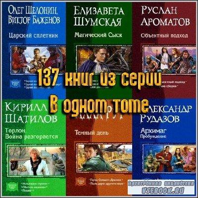 137 книг из серии