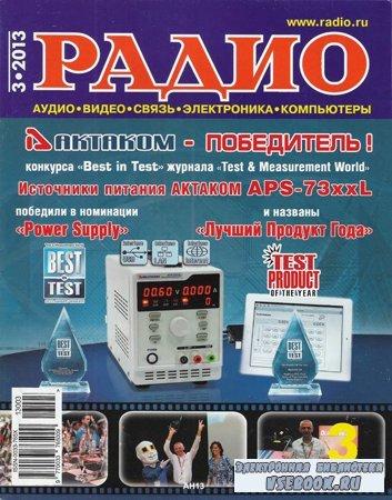 Радио №3 (март 2013)