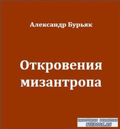 Александр Бурьяк - Откровения мизантропа (аудиокнига)