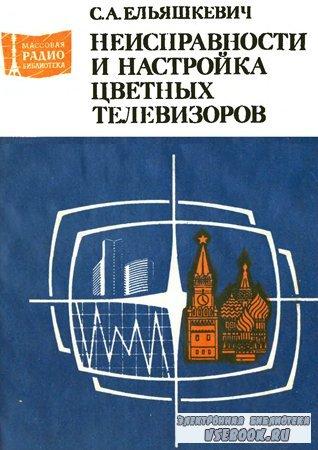 Неисправности и настройка цветных телевизоров.- 3-е изд., перераб. и доп.