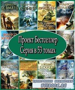 Проект Бестселлер. Серия в 53 томах (2009 – 2013) FB2, RTF, PDF