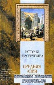 История человечества. Средняя Азия и Сибирь (2004) PDF, DjVu