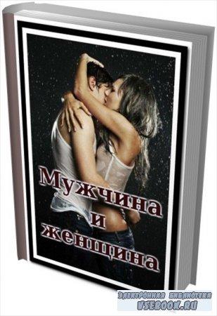 Книжная подборка: Мужчина и женщина (19 томов)