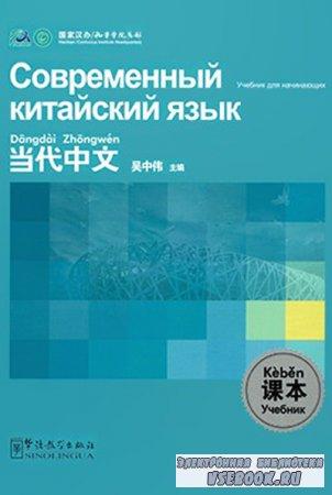 Современный китайский язык. Учебник для начинающих (аудиокнига)