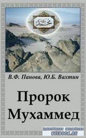 Вера Панова, Юрий Вахтин - Жизнь Мухаммеда (аудиокнига)