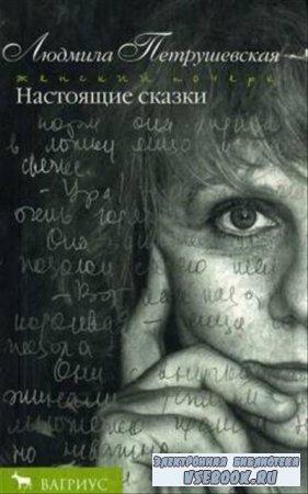 Людмила Петрушевская - Настоящие сказки (аудиокнига)