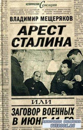 ����� �������, ��� ������� ������� � ���� 1941 ����