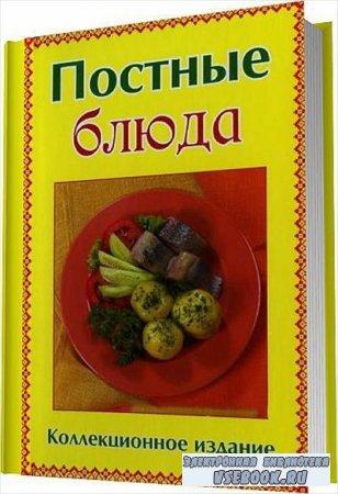 Постные блюда. Коллекционное издание