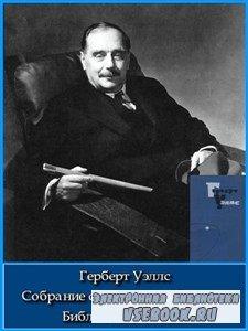 Герберт Уэллс. Собрание сочинений в 15 томах (1964) FB2, RTF, PDF, DjVu