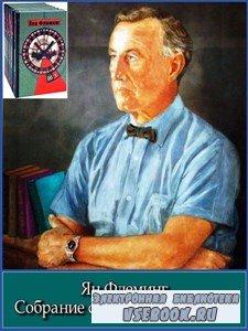 Йен Флеминг. Собрание сочинений в 7 томах (2008) FB2, RTF, PDF