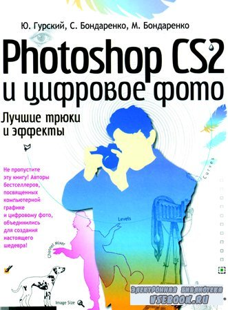 Photoshop CS2 и цифровое фото. Лучшие трюки и эффекты. Полноцветное издание