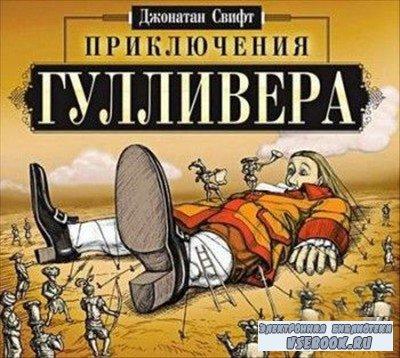 Дж. Свифт - Приключения Гулливера: Путешествие к лилипутам. Путешествие к в ...
