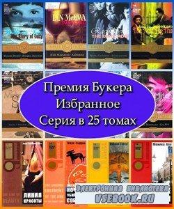 Премия Букера. Избранное. Серия в 25 томах (2003 – 2005) FB2, RTF, PDF