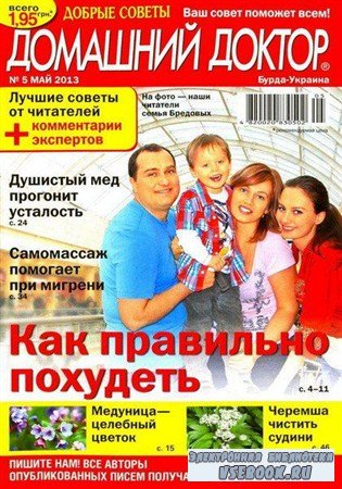 Домашний доктор №5, 2013 (Украина)