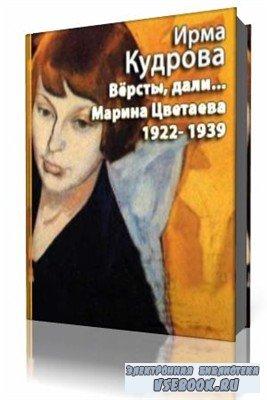 Кудрова Ирма - Версты, дали... Марина Цветаева 1922-1939 (Аудиокнига)