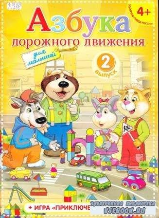 Азбука дорожного движения для малышей. 2-й выпуск