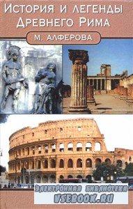 История и легенды Древнего Рима (2006) PDF, DjVu