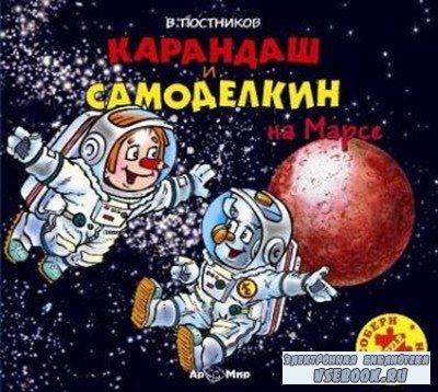 Валентин Постников - Карандаш и Самоделкин на Марсе (аудиокнига)