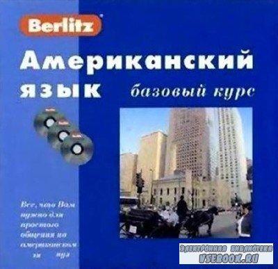Berlitz. Американский язык. Базовый курс (аудиокнига)