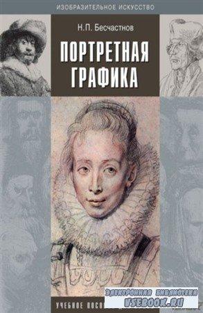 Портретная графика