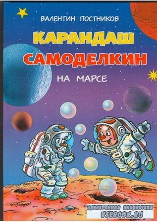 Карандаш и Самоделкин на Марсе  (аудиокнига)