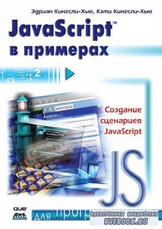 JavaScript в примерах