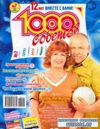 1000 советов №7. 2013