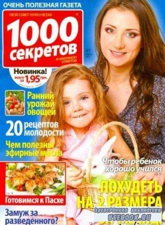 1000 секретов №7, 2013