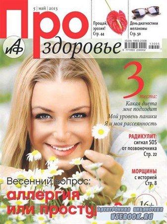 Про здоровье №5 (май 2013)