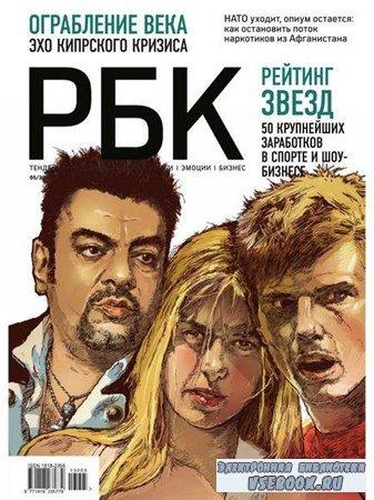 РБК №5 (май 2013)