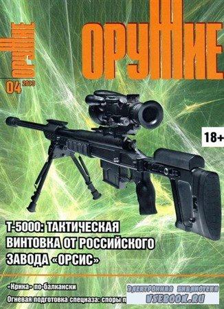 Оружие №4 (апрель 2013)